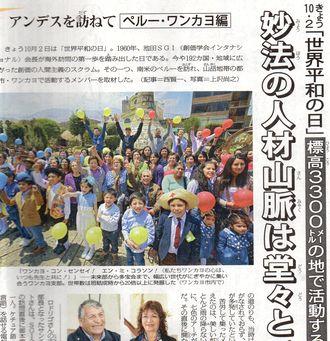 10月2日の世界平和の日に掲載された聖教新聞一面の記事