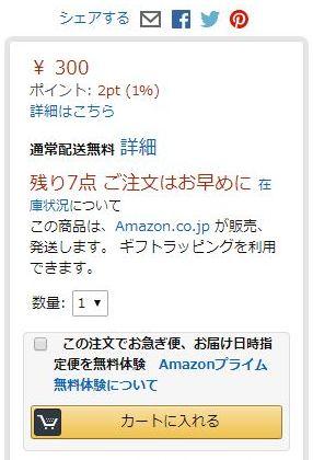 仏法入門任用試験のためにのアマゾン販売ページ